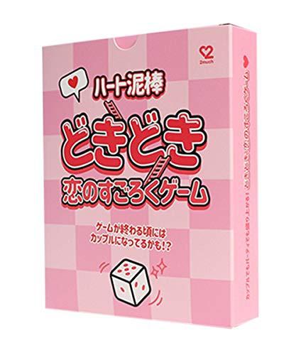 2much どきどき恋のすごろくゲーム ボードゲーム ...