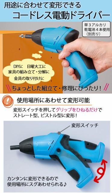 電動ドライバー 安い コードレス DIY 電動ドライ...