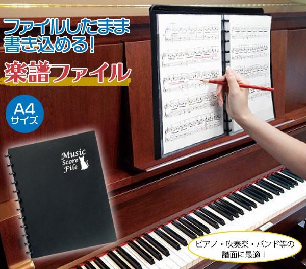 楽譜ファイル 書き込み 増やせる 楽譜入れファイ...