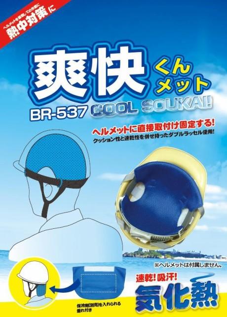 ヘルメット 冷却 作業 パッド 現場 ヘルメット ...