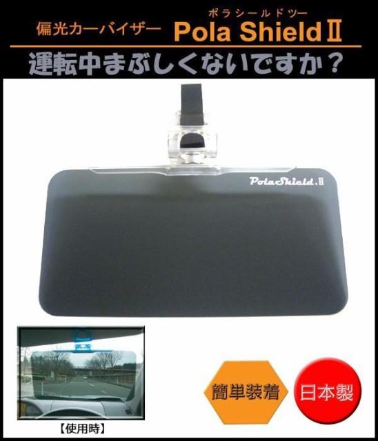 カーバイザー 日本製 車フロント用サンバイザー ...