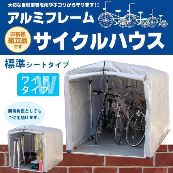 物置 自転車 置き場 屋根 家庭用自転車置き場3...