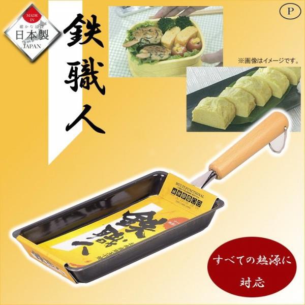 弁当用フライパン IH対応 使いやすい卵焼き用フラ...