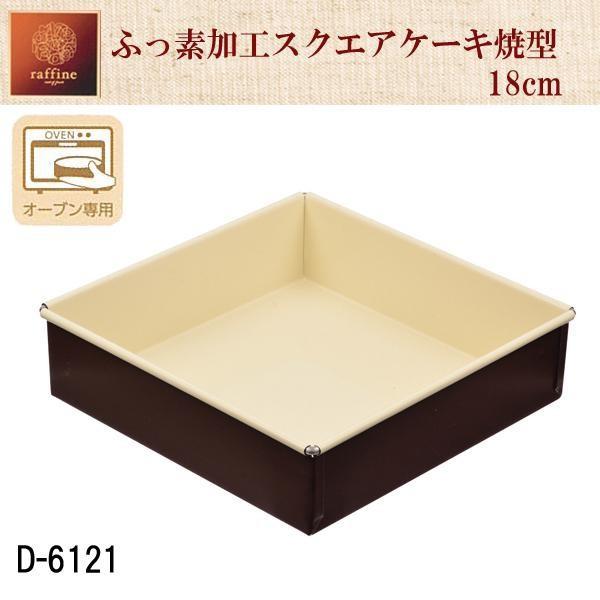 スクエアケーキ 型 誕生日 四角ケーキ ケーキ焼...