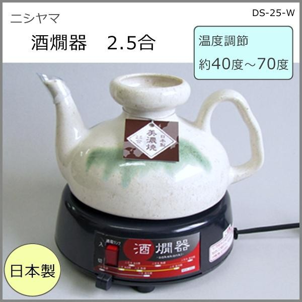 酒燗器 美濃焼 酒燗器 家庭用 電気酒燗器 卓上酒...