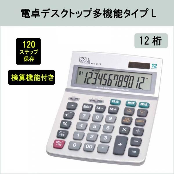 電卓 12桁 早打ち 大型 多機能電卓 電卓 経理 ...