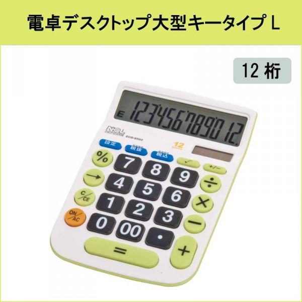 ナカバヤシ 電卓デスクトップ大型キータイプL ...
