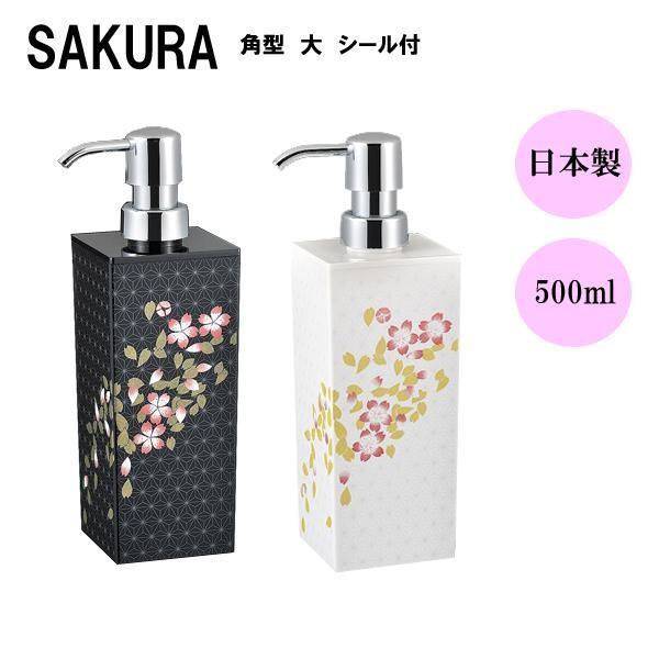 500ml シャンプーボトル おしゃれ 日本製 ディス...