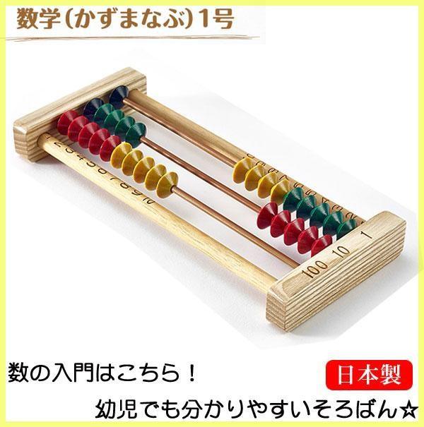日本製 知育玩具 ダイイチ 播州そろばん 数学かず...