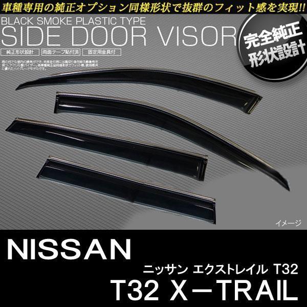 DO-0064 ドアバイザー NISSANニッサン エクスト...