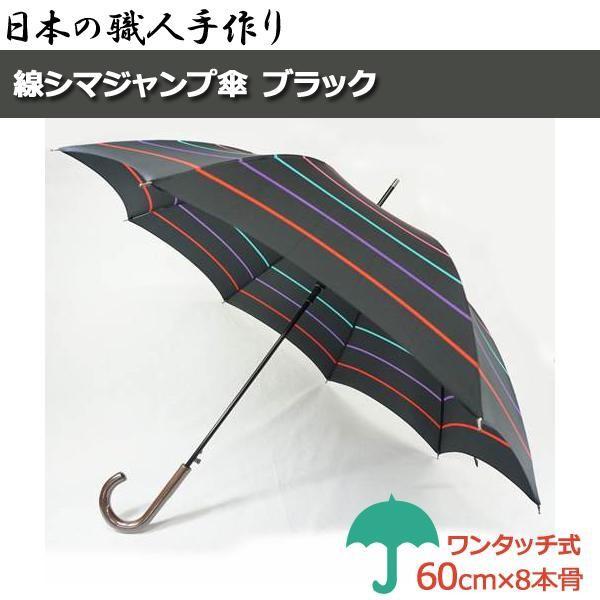 長傘 メンズ 日本製 日本 雨傘 レディース 傘 60c...