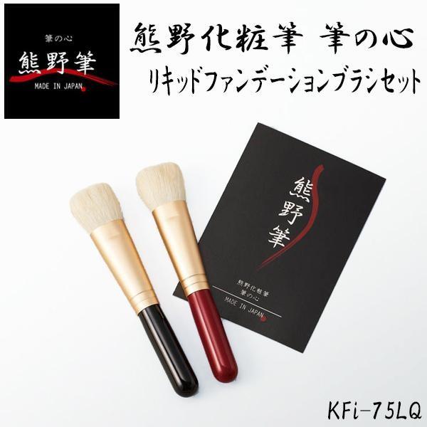 化粧筆 熊野筆 セット 熊野化粧筆セット リキッ...