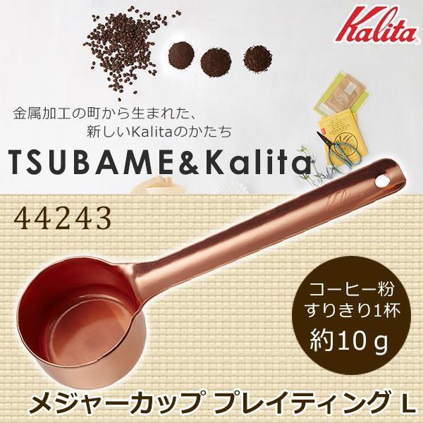 コーヒーメジャースプーン 銅 計量 銅製コーヒー...
