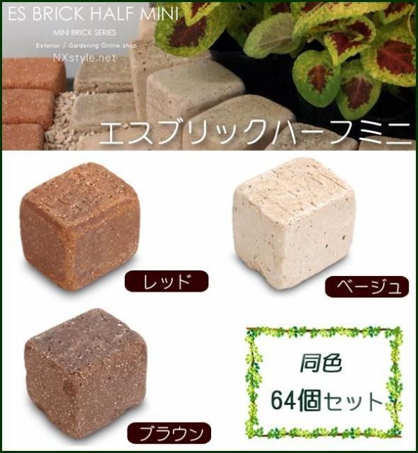 レンガブロック 花壇 ミニ レンガ インテリア ...