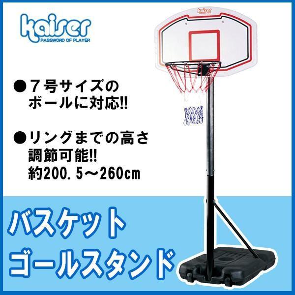 移動式バスケットゴール バスケットゴール 家庭...
