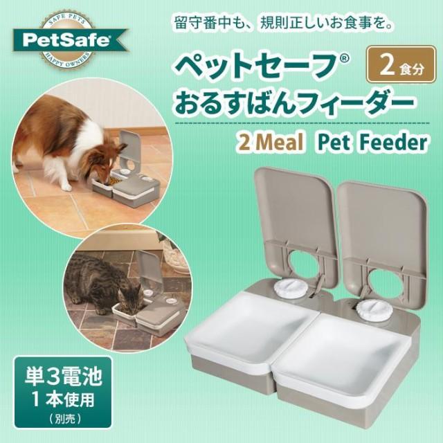 自動餌やり機 猫 犬 小型 猫 自動 餌 2食 猫 自動...