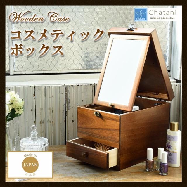 コスメボックス 鏡付き 日本製 メイクボックス 鏡...