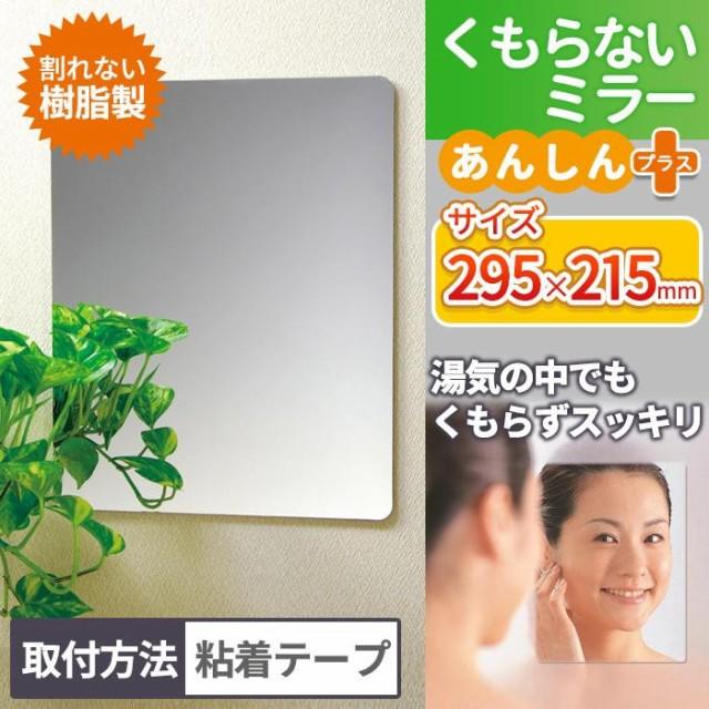 浴室 鏡 曇らない 浴室 鏡 ミラー 貼る 風呂 鏡 ...