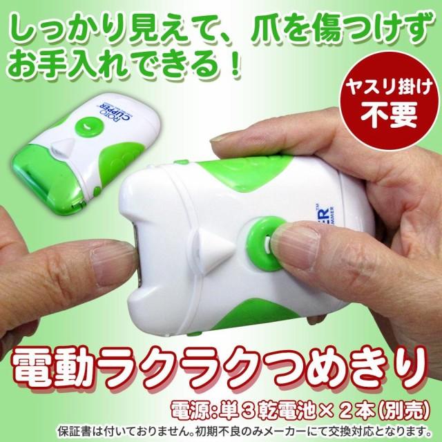 電動爪切り機 電動爪切り器 介護用電動爪切り 電...