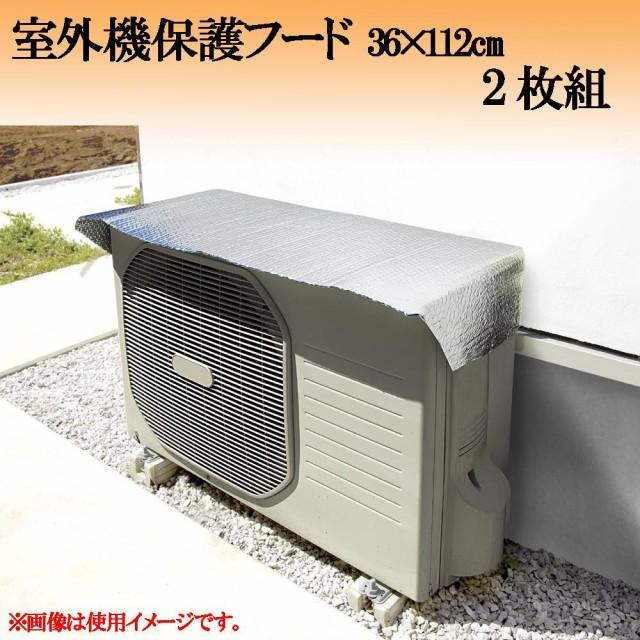 室外機カバー アルミ 日よけ エアコン 室外機 カ...