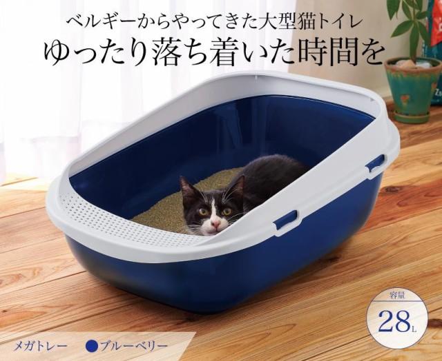 猫用トイレ 28l 大型猫用トイレ 猫 トイレ 本体 ...