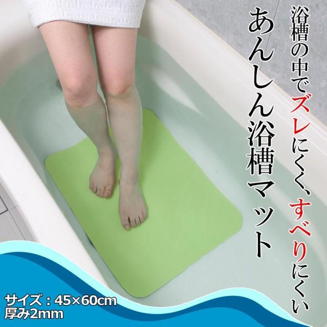 浴槽マット 滑り止め 滑り止め浴槽マット 浴槽滑...