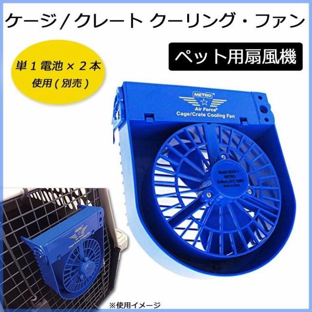 ペット 扇風機 電池式 強力 ペット用扇風機 ファ...