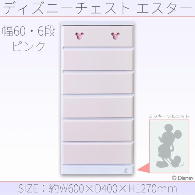 おしゃれ タンス 白 6段 ディズニー タンス チ...
