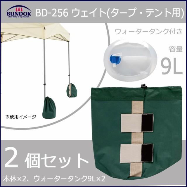 タープテント用ウエイト テント ウェイト 注水 キ...