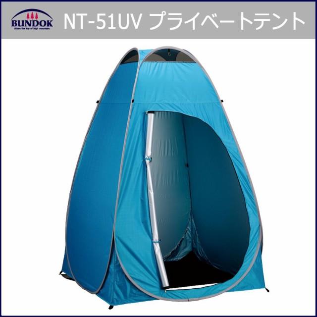 ワンタッチテント 一人用 トイレ 着替え用テント ...
