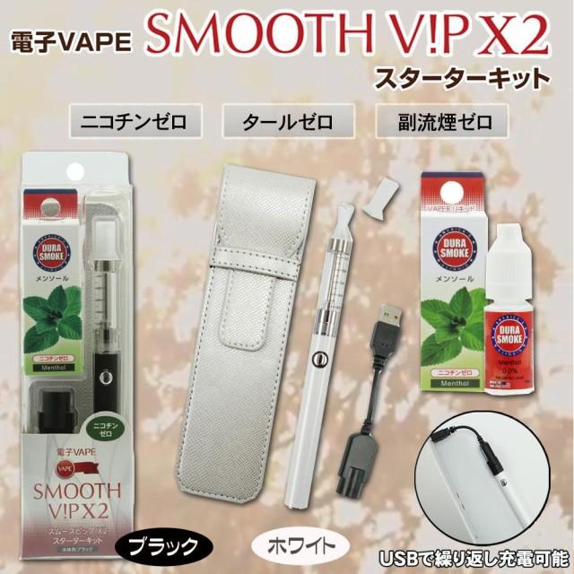 スムースビップX2 SMOOTH V!PX2 スターターキッ...