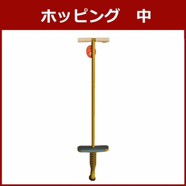 ホッピング 子供 日本製 ホッピング おもちゃ 中...