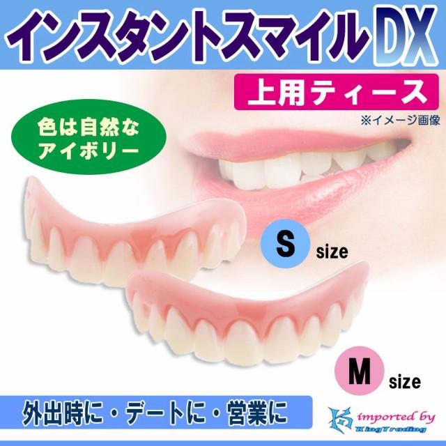 インスタントスマイルティース 仮歯 前歯 入れ歯...