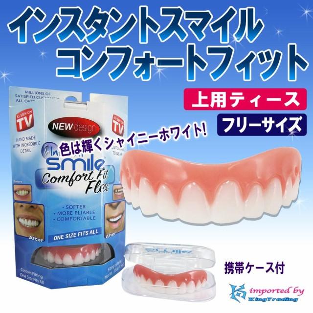 仮歯 前歯 入れ歯 インスタントスマイル インス...