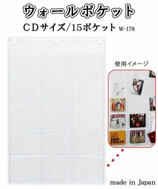 CD ディスプレイ インテリア ウォールポケット 透...