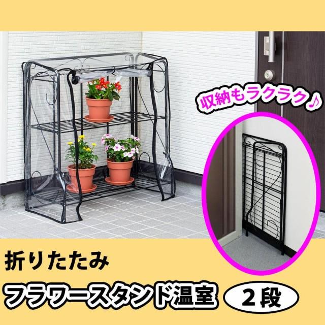 ビニール温室 2段 バルコニー用ミニ温室 プランタ...