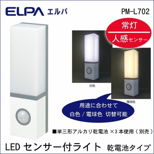 人感センサーライト 屋内 電池式 電球色 トイレ ...