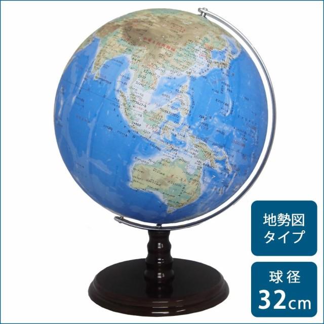 SHOWAGLOBES 地球儀 地勢図タイプ 32cm 32 TAY