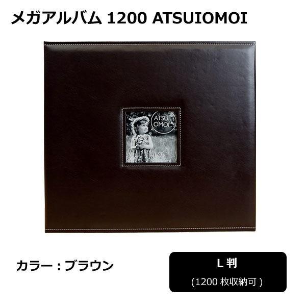 大容量アルバム 1200枚 アルバム l判 大容量 写...