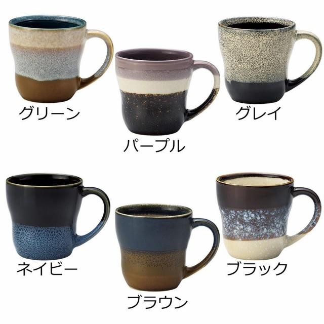 美濃焼 コーヒーカップ マグカップ おしゃれ 陶器...