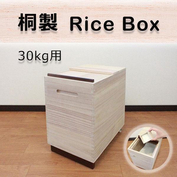 桐 米びつ 30kg おしゃれ 桐製 米びつ 30kg 桐...
