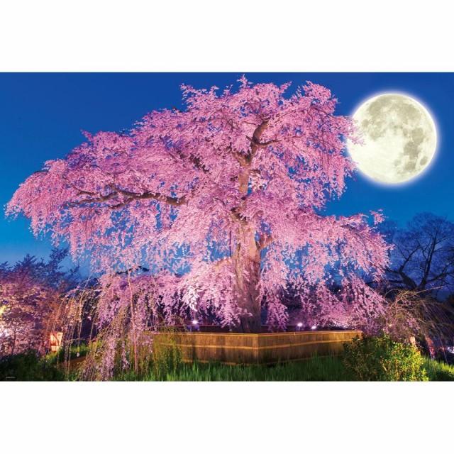 ジグソーパズル 1000ピース 風景 円山公園の夜桜 ...