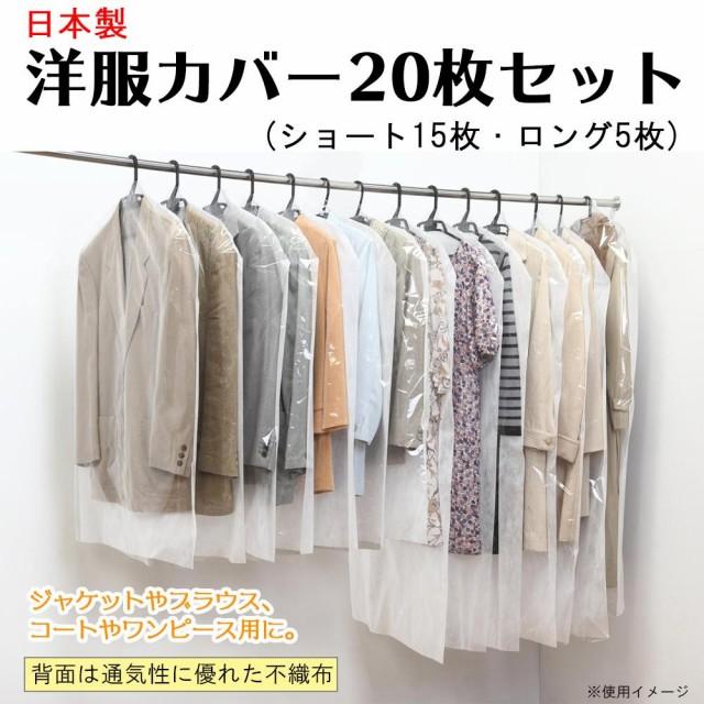 衣類カバー 洋服カバー ロング 5枚 衣類 不織布...