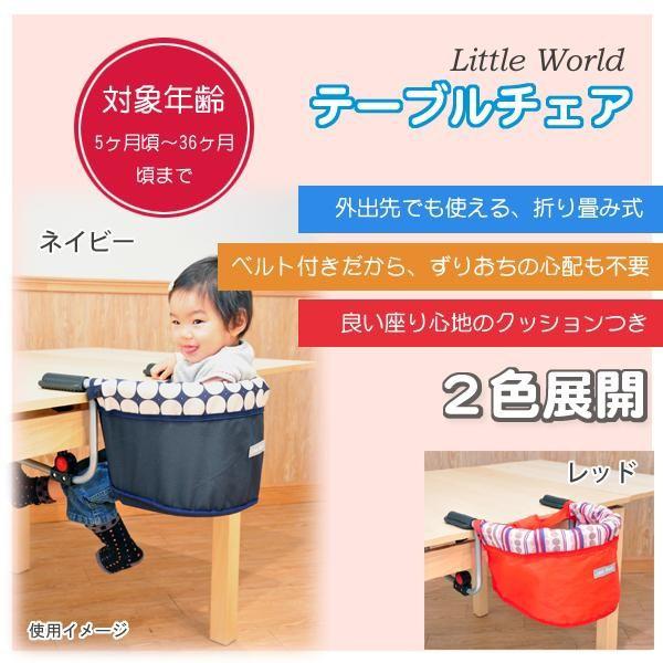 テーブル 赤ちゃん テーブルチェア ベビー お出か...