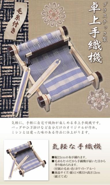 卓上機織機 機織り機 おもちゃ 機織り道具 卓上手...