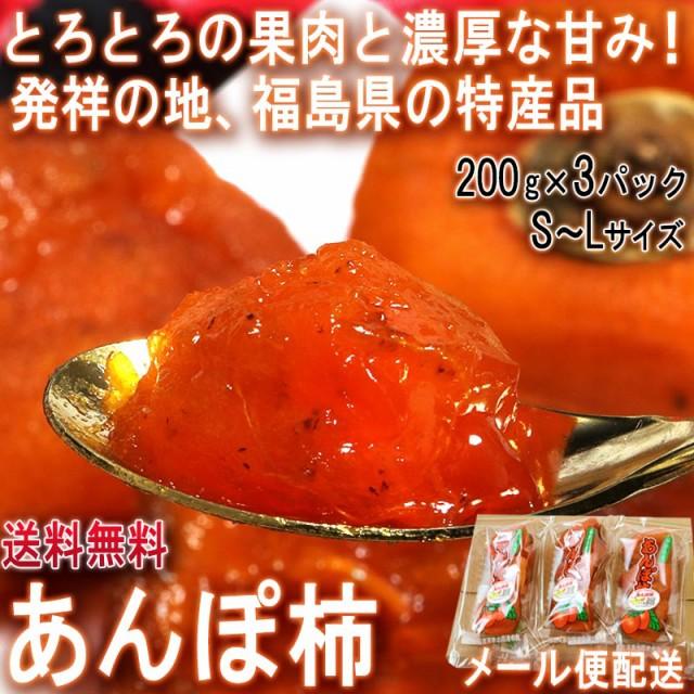 あんぽ柿 干し柿 約200g×3パック 福島県産 贈答...
