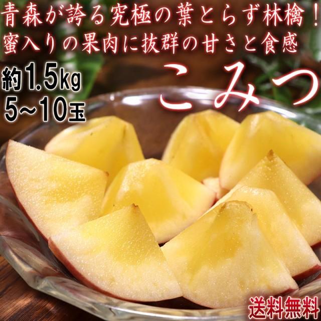 こみつ 葉とらず林檎 約1.5kg 5〜10玉 青森県産 J...