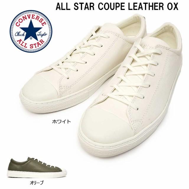 【即納】コンバース オールスター クップ レザー ...