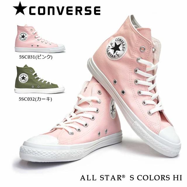 【即納】コンバース オールスター S カラーズ HI レディース スニーカー ハイカット CONVERSE ALL STARS S COLORS HI