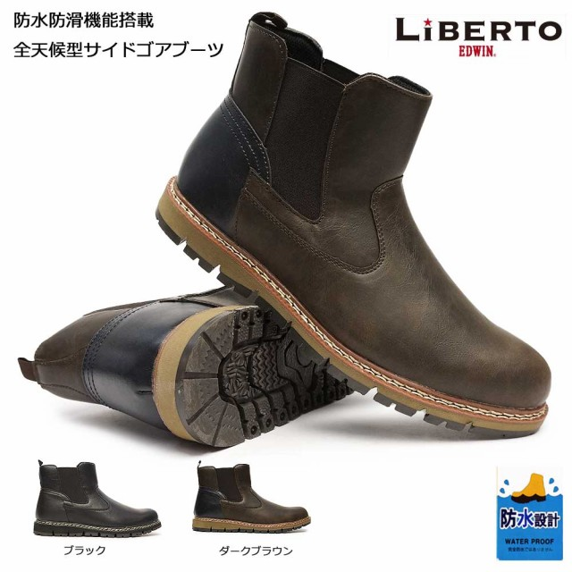 エドウィン 防水 ブーツ サイドゴア L61092 メン...